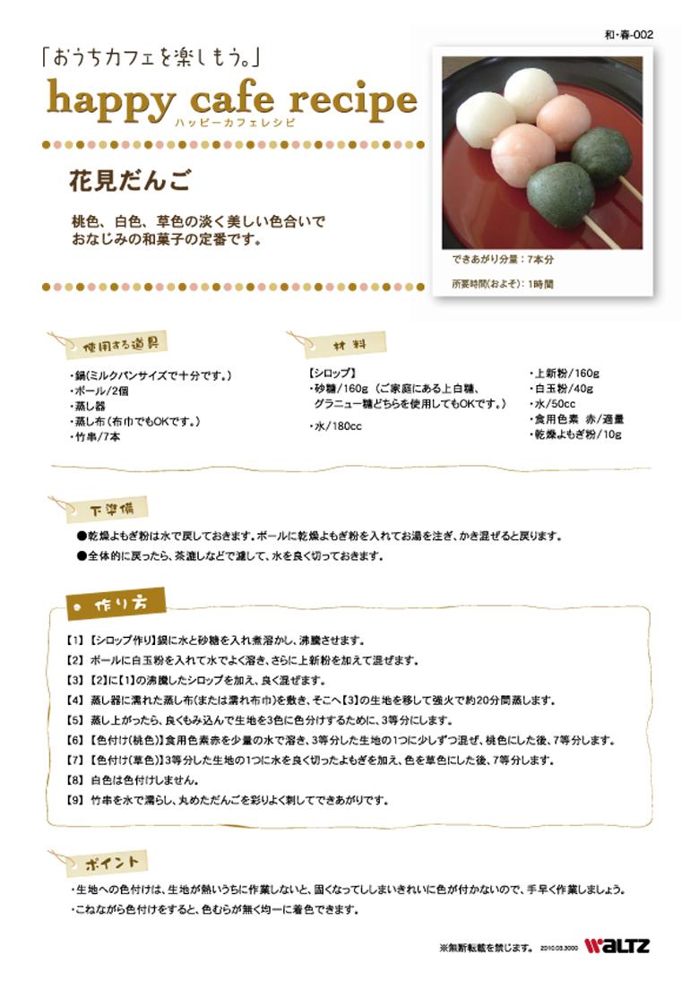花見だんごレシピ