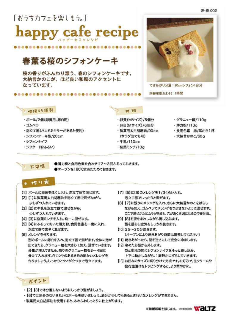 春薫る桜のシフォンケーキレシピ