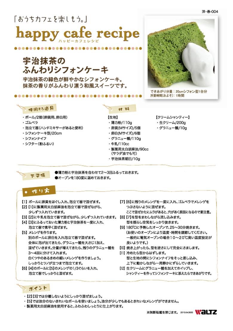 宇治抹茶のふんわりシフォンケーキレシピ